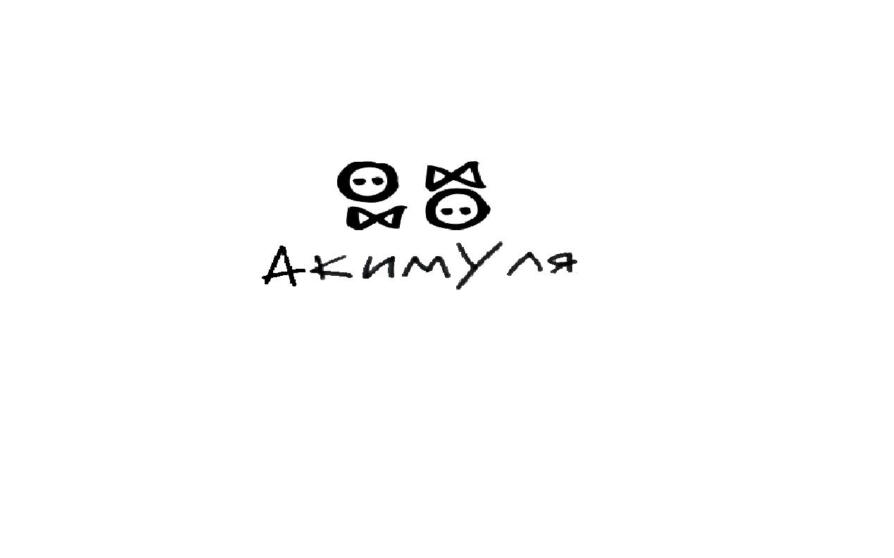 АкімУля