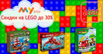 Скидки на Lego до 30%