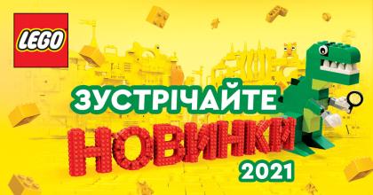 Встречайте НОВИНКИ 2021 от LEGO