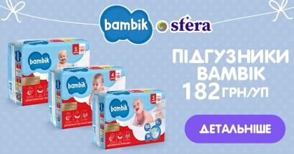 Цены в шоке от такого наезда! Подгузники BAMBIK всего за 175 грн за упаковку