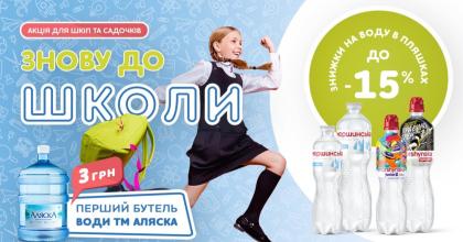 Акция для школ и садиков Скидка на воду в бутылках до -15%