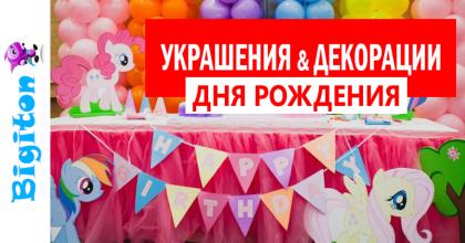 Украшения и декорации для дня рождения и праздников