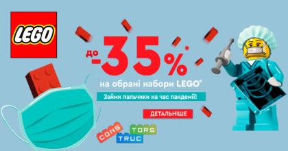 СКИДКИ до -35% на выбранные наборы LEGO