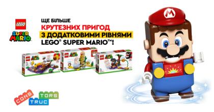 Еще больше крутых приключений с дополнительными уровнями LEGO SUPER MARIO