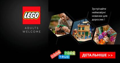 Встречайте LEGO ADULTS! невероятные новинки для взрослых
