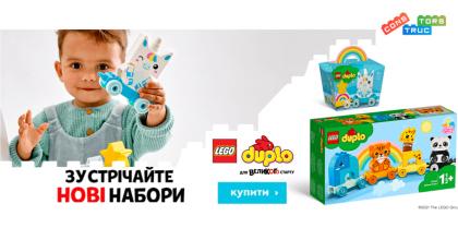 Встречайте НОВИНКИ наборы LEGO DUPLO для большого старта