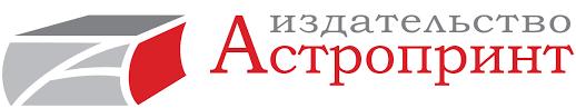 Астропринт Издательство ООО