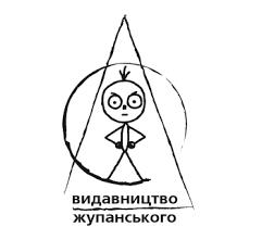 Видавництво Жупанського