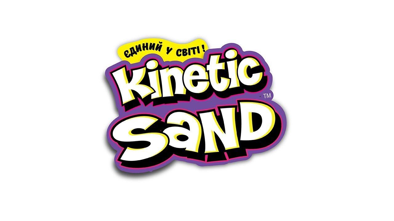 Kinetic Sand & Kinetic Rock