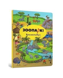 К. Гертлер ArtBooks Зоопарк Виммельбух 10 с (рус)