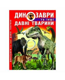 Динозавры и другие древние животные КРИСТАЛ БУК, 160 с (укр) 2, 4820184120211
