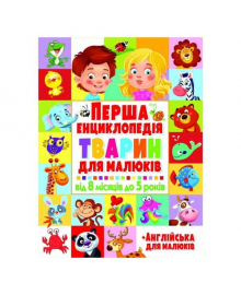 Первая энциклопедия животных для малышей Кристал Бук, 128 с (укр)