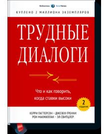 Трудные диалоги. Что и как говорить, когда ставки высоки Манн, Иванов и Фербер 978-5-00057-254-2
