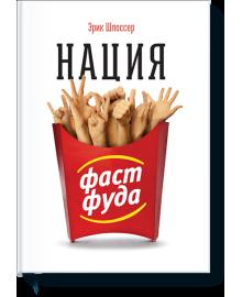 Нация фастфуда Манн, Иванов и Фербер 978-5-00057-981-7