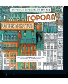 Удивительные города. Настенный календарь - 2017 Манн, Иванов и Фербер 978-5-00100-401-1