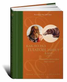 Как-то раз Платон зашел в бар… Понимание философии через шутки Альпина Паблишер 978-5-91671-687-0