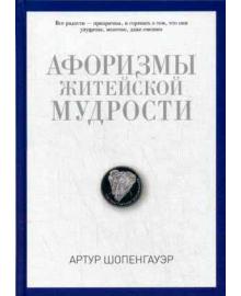 Афоризмы житейской мудрости РИПОЛ классик 978-5-386-09397-6
