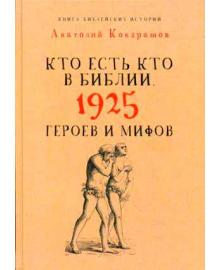 Кто есть кто в Библии. 1925 героев и мифов РИПОЛ классик 978-5-386-09007-4