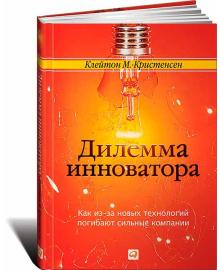 Дилема інноватора. Як через нових технологій гинуть сильні компанії Альпина Паблишер 978-5-9614-4683-8