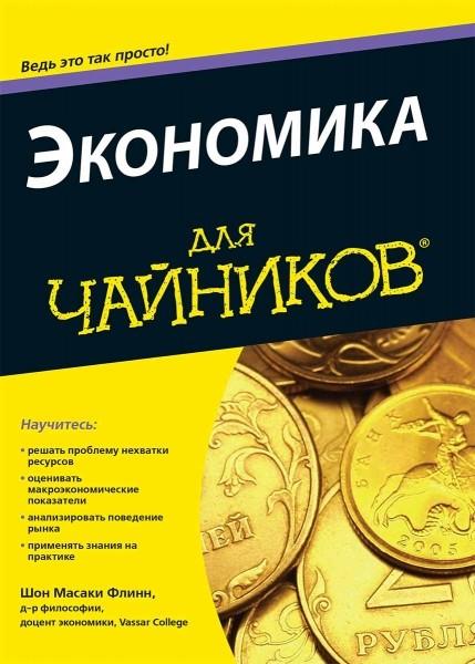 вечеринка книги по экономике для начинающих свое фото или