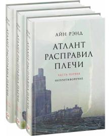 Атлант расправил плечи. В трех книгах. Альпина Паблишер 978-5-9614-4967-9