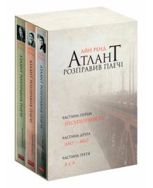 Атлант розправив плечі комплект з трьох книг у футлярі Наш Формат 978-617-7279-35-7