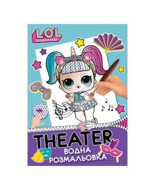 Водная раскраска YES LOL Theater 742572