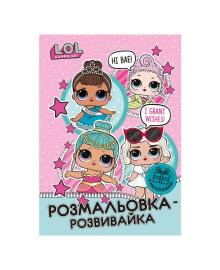 Раскраска-развивайка с наклейками YES LOL Sweety А4 742542