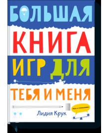 Большая книга игр для тебя и меня Манн, Иванов и Фербер 978-5-00057-195-8