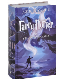 Гарри Поттер и узник Азкабана Махаон 978-5-389-07788-1