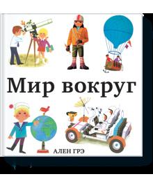 Мир вокруг Манн, Иванов и Фербер 978-5-00057-638-0