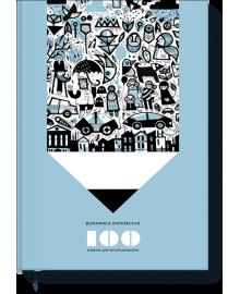 100. Альбом для раскрашивания Манн, Иванов и Фербер 978-5-00100-058-7