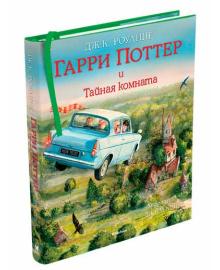 Гарри Поттер и Тайная комната (с цветными иллюстрациями) Махаон 978-5-389-11558-3