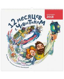 Календарь 2018 (на спирали). 12 месяцев с Чевостиком Манн, Иванов и Фербер 978-5-00117-012-9