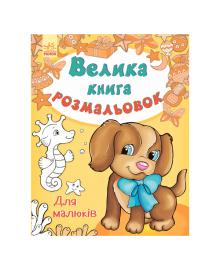 Перепелиця Е. Велика Книга Розмальовок Для малюків 80 с (укр) Ранок, 9789667482473
