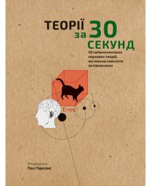 Наука за 30 сек. Теорія BookChef 978-966-993-004-0