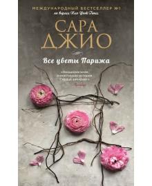 Все цветы Парижа Эксмо 978-966-993-050-7