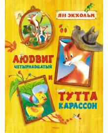 Людвиг Четырнадцатый и Тутта Карлссон Махаон 978-5-389-15150-5