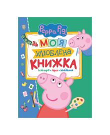 Моя улюблена книжка Перо Свинка Пеппа 128 с (укр)