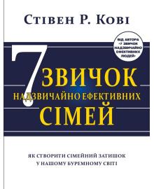 Сім звичок надзвичайно ефективних сімей BookChef 978-617-7808-93-9