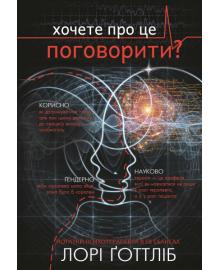 Хочете про це поговорити? Нотатки психотерапевта в 58 сеансах BookChef 978-617-7808-98-4