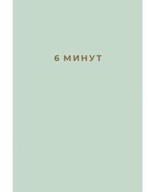 6 минут. Ежедневник, который изменит вашу жизнь Альпина Паблишер 978-5-9614-2129-3