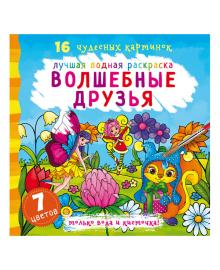 Водная раскраска Кристал Бук Волшебные друзья 32 с (рус)