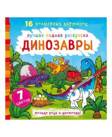 Водная раскраска Кристал Бук Динозавры 32 с (рус)