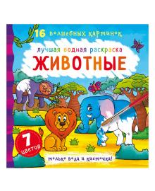 Водная раскраска Кристал Бук Животные 32 с (рус) 9789669871121