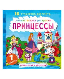 Водная раскраска Кристал Бук Принцессы 32 с (рус) 9789669871060