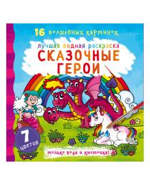 Водная раскраска Кристал Бук Сказочные герои 32 с (рус)
