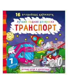 Водная раскраска Кристал Бук Транспорт 32 с (рус) 9789669871046