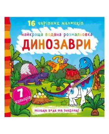 Водная раскраска Кристал Бук Динозаври 32 с (укр)