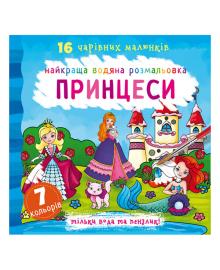 Водная раскраска Кристал Бук Принцеси 32 с (укр)